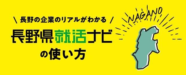 長野の企業のリアルがわかる 長野県就活ナビの使い方