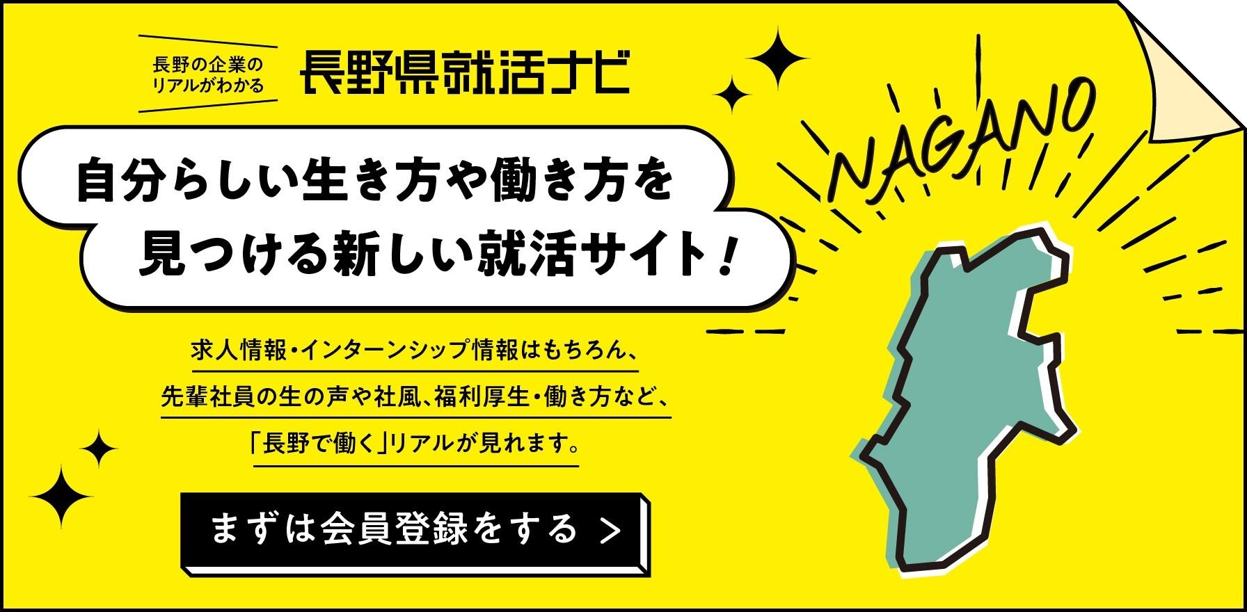 長野の企業のリアルがわかる 長野県就活ナビ 自分らしい生き方や働き方を見つける新しい就活サイト!まずは会員登録する