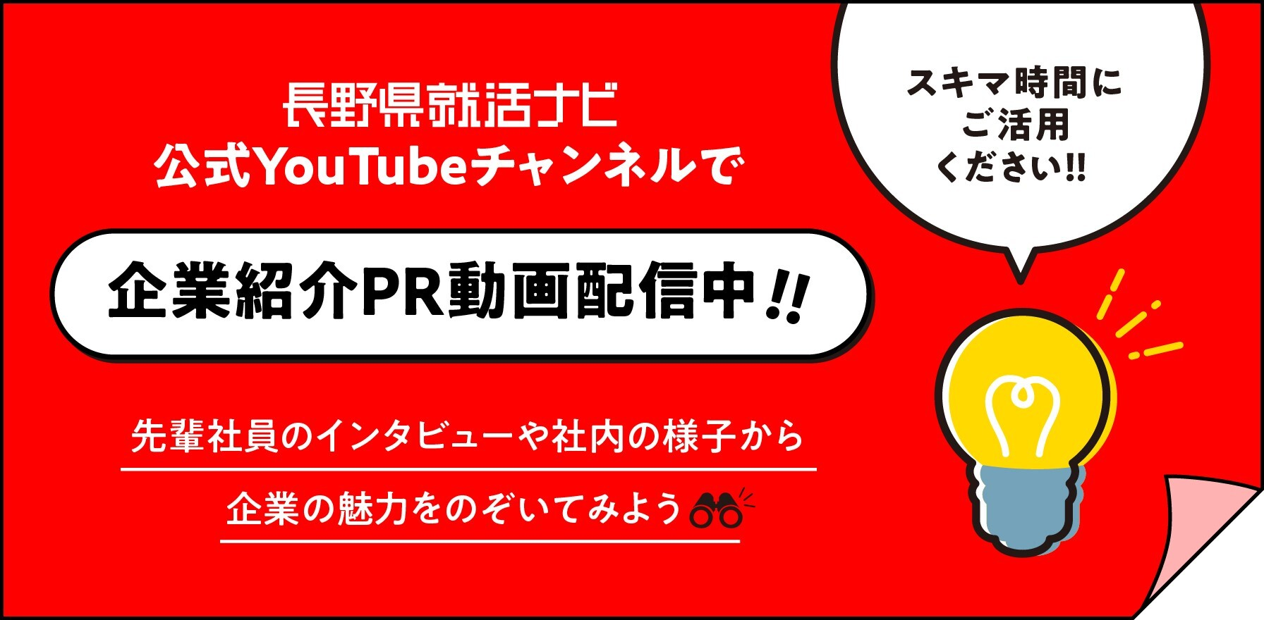 長野県就活ナビ 公式YouTubeチャンネルで 企業紹介PR動画配信中!!